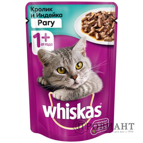 Корм для кошек Whiskas рагу с кроликом и индейкой 85г