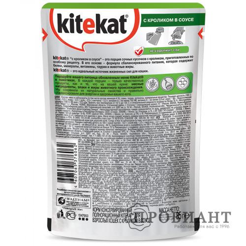Корм для кошек Kitekat кролик в соусе 85г