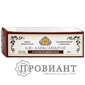 Сырок глазированный Б.Ю.Александров в тёмном шоколаде 50г БЗМЖ
