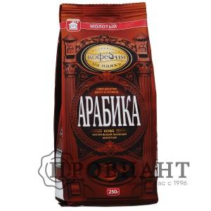 Кофе Московская кофейня на паяхъ Арабика зерновой 250г м.уп.