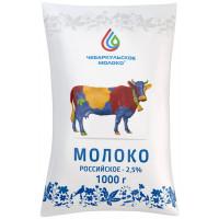Молоко пленка Чебаркульское молоко 2,5% 1л БЗМЖ