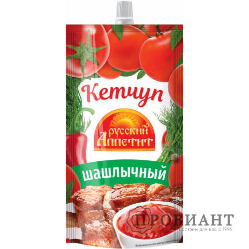 Кетчуп Русский аппетит шашлычный 250г