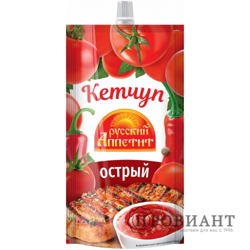 Кетчуп Русский аппетит острый 250г