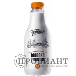 Молоко Первый вкус топленое 4% 0,93л БЗМЖ