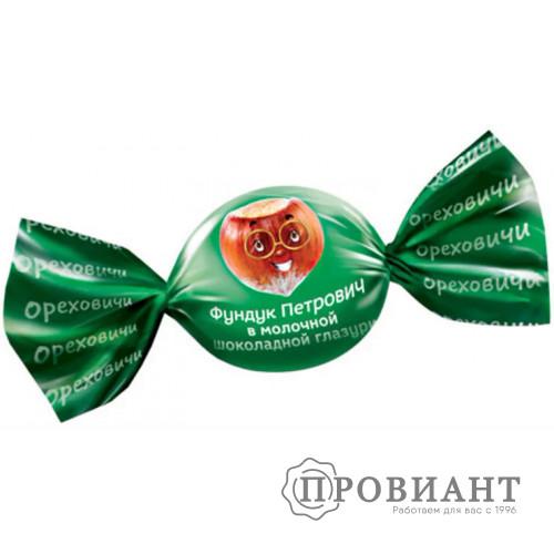 Конфеты Фундук Петрович в молочной шоколадной глазури (вес)