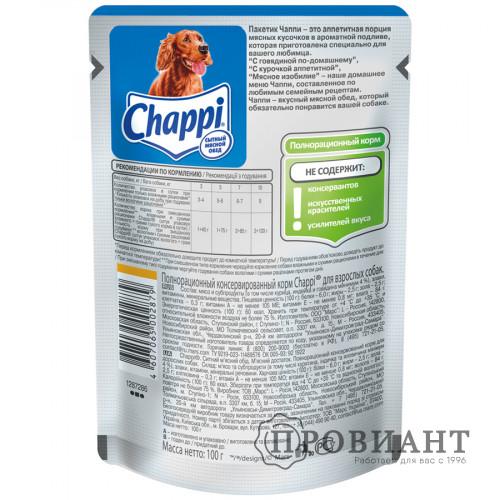 Корм для собак Chappi мясное изобилие 100г