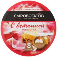 Сыр плавленый Сыробогатов с ветчиной (круг) 130г