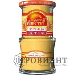 Горчица ядреная Русский аппетит 180г ст.б.