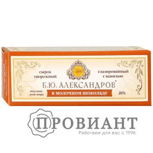 Сырок глазированный Б.Ю.Александров в молочном шоколаде 50г БЗМЖ