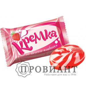 Карамель Кремка со вкусом клубники и сливок (вес)