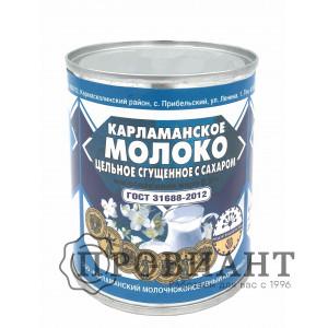 Молоко Карламанское цельное сгущённое с сахаром 380г БЗМЖ