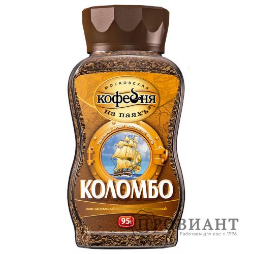 Кофе Коломбо растворимый 95г ст.б.
