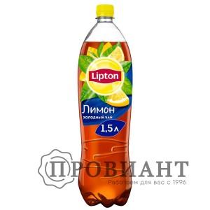Холодный чай Lipton лимон 1,5л