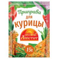 Приправа Русский аппетит для курицы 15г