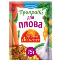 Приправа Русский аппетит для плова 15г