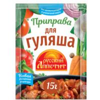 Приправа Русский аппетит для гуляша 15г