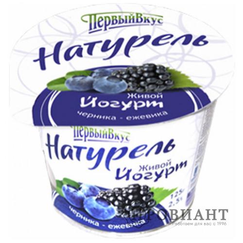 Йогурт живой черника-ежевика Натурель 2,5% 125г БЗМЖ