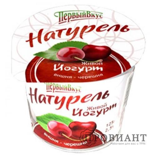 Йогурт живой вишня-черешня Натурель 2,5% 125г БЗМЖ