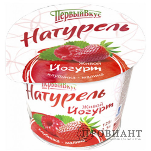 Йогурт живой клубника-малина Натурель 2,5% 125г БЗМЖ