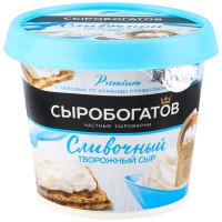Сыр творожный Сыробогатов сливочный 140г БЗМЖ