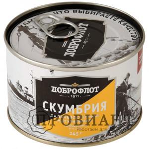 Скумбрия Доброфлот с добавлением масла 245г