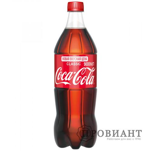 Газированный напиток Coca-Cola Classic 0,9л